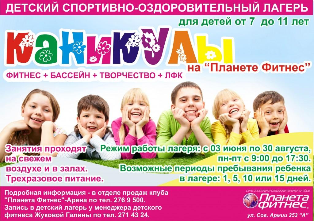 Как с детьми сделать рекламу в