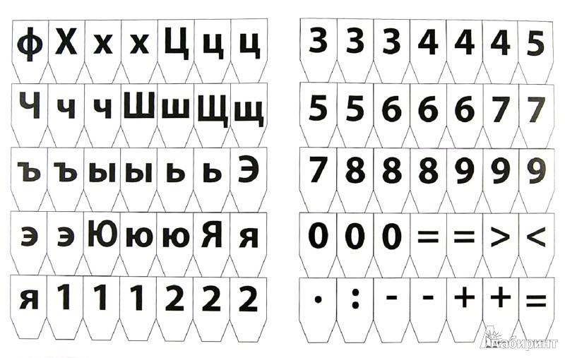 Касса для букв и цифр своими руками