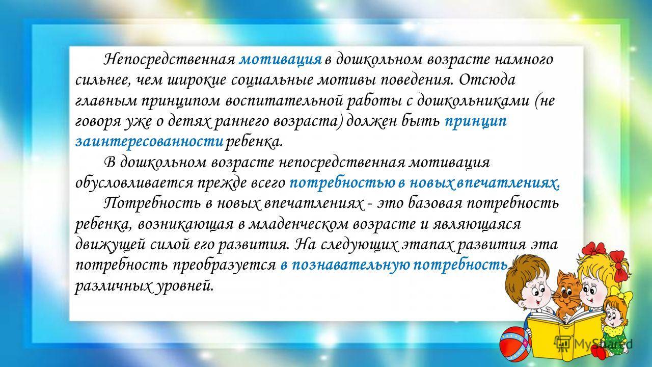 МОТИВАЦИЯ УЧЕБНОЙ ДЕЯТЕЛЬНОСТИ МЛАДШИХ ШКОЛЬНИКОВ - VI ...
