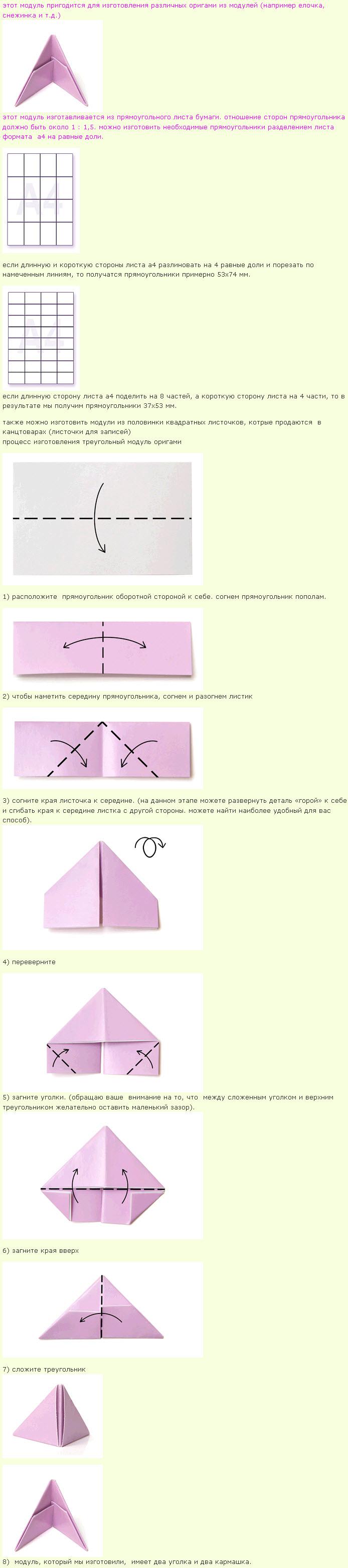 оригами из бумаги из модулей для начинающих схема