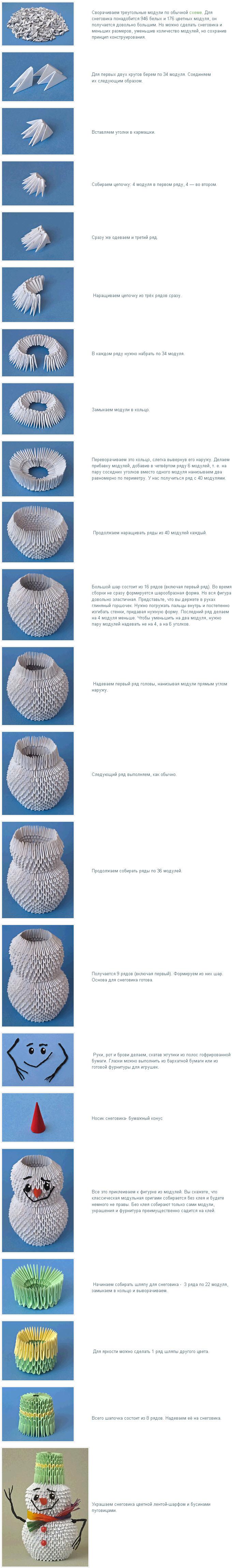 Оригами модульные снеговик схема